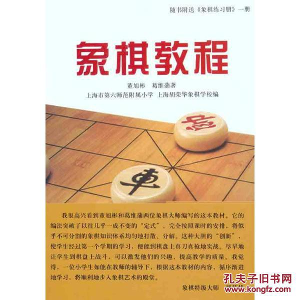 【图】象棋教程_价格:22图片