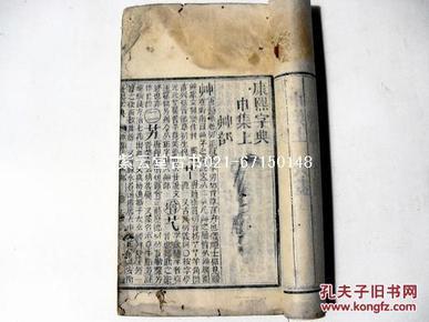 道光7年武英殿版.康熙字典(申上)#1594