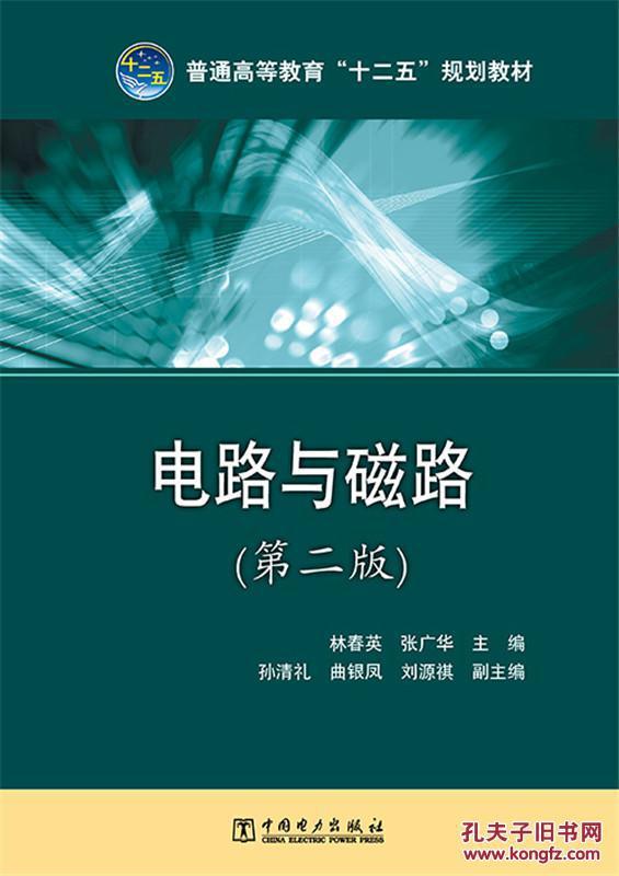 """普通高等教育""""十二五""""规划教材:电路与磁路(第二版)"""