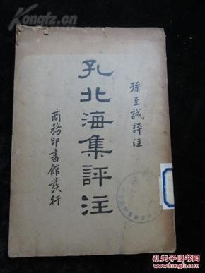 G129《孔北海集评注》, 民国商务印书馆版
