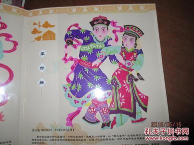中国民间剪纸精品 中华民族大团结,原函