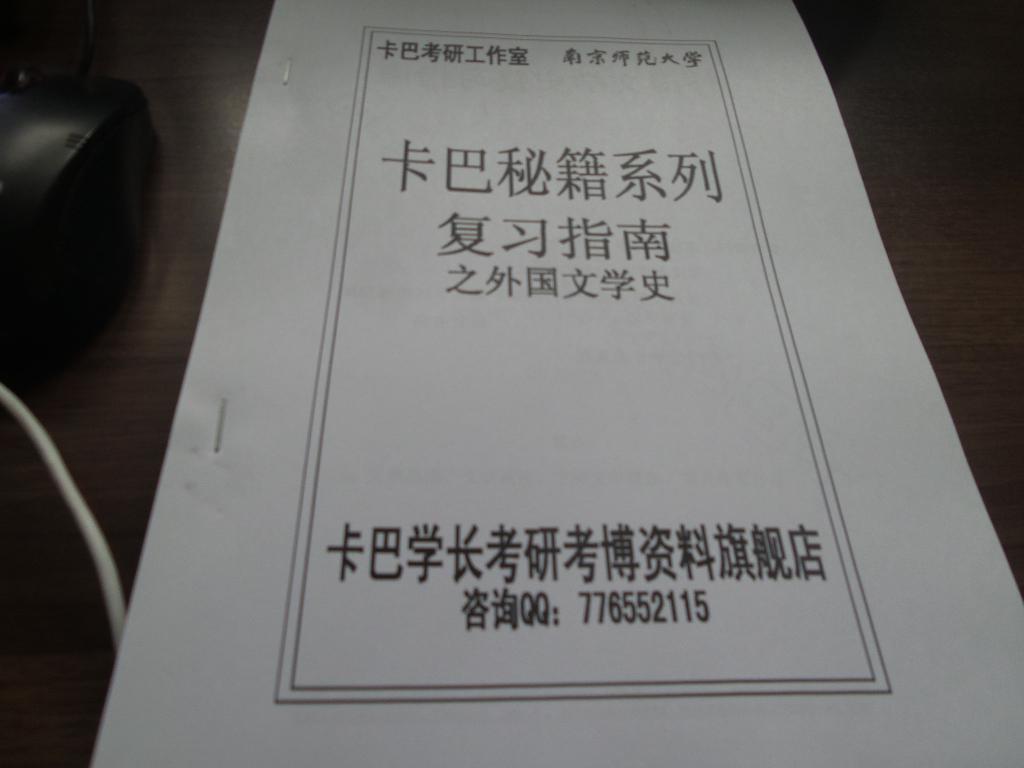 【图】南京师范大学比较文学与世界文学考研真题笔记