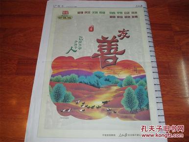 勿施于人,户县王文吉作,中宣部宣教局,人民日报社,全国平媒公益广告图片