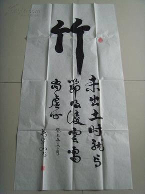 杜开山:书法:竹(宋代诗人徐庭筠的《咏竹》 未出土时先有节,便凌云去图片