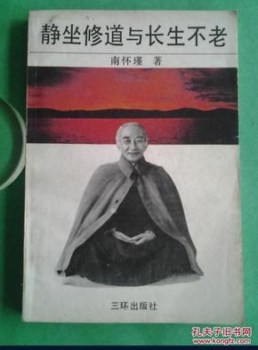 ...功书.国学大师南怀瑾先生传世妙作