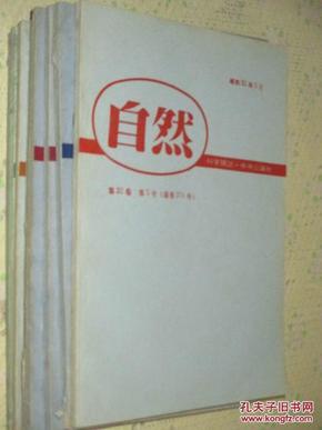 自然    日文杂志    昭和49-58年共63本合售  详见描述