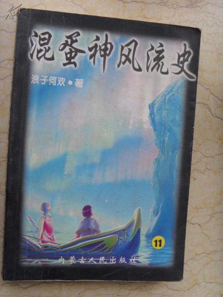 混蛋神风流史(1----11册缺1,2,4,5册)