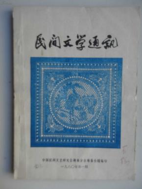 讯民间文学通(创刊号)
