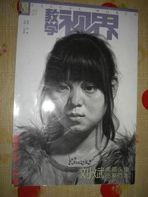 教学视界:刘斌素描头像临摹范本(中青雄狮出品)