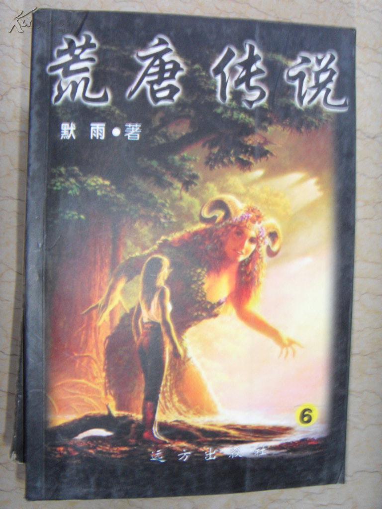 荒唐传说(1----6册)