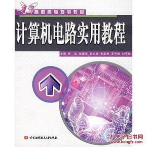 正品 计算机电路实用教程 张虹 等 9787810778688 北京航空航天大图片