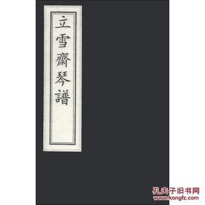 立雪斋琴谱(16开线装 全一函二册)