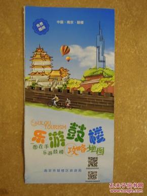 乐游鼓楼—南京市鼓楼区攻略地图(手绘图)