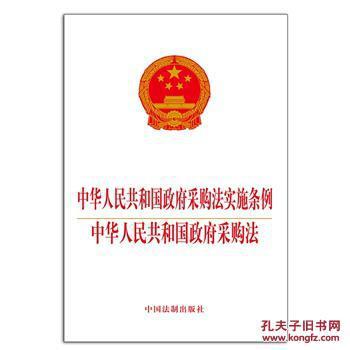 《中华人民共和国政府采购法实施细则》(国务院第658号令)