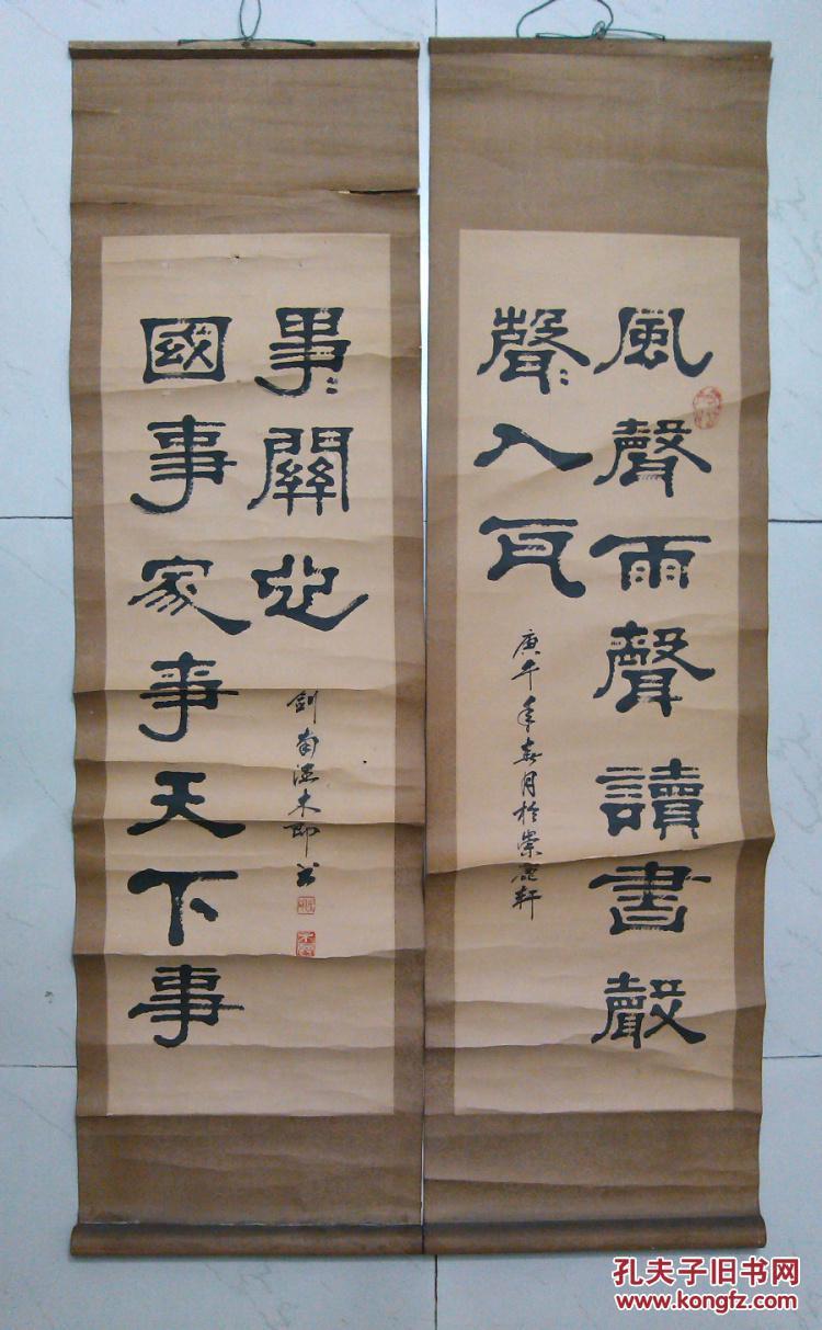 四川成都名人字画名家书法隶书对联真迹保真图片