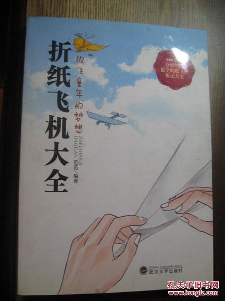 【图】折纸飞机大全_价格:5.00