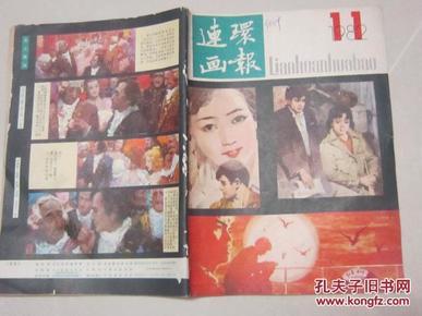 连环画报1982年第11