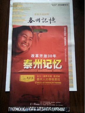 《泰州日报》2008.12.28纪念改革开放30周年 珍藏特刊《泰州记忆》