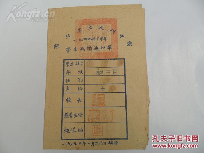 1949年天门省立湖北文科高中学生通知单啥都学成绩中学图片