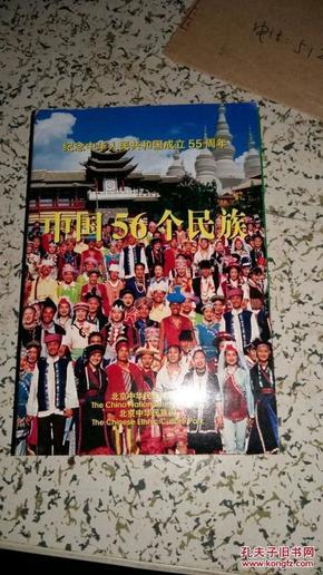 纪念中华人民共和国成立55周年中国56个民族明信片