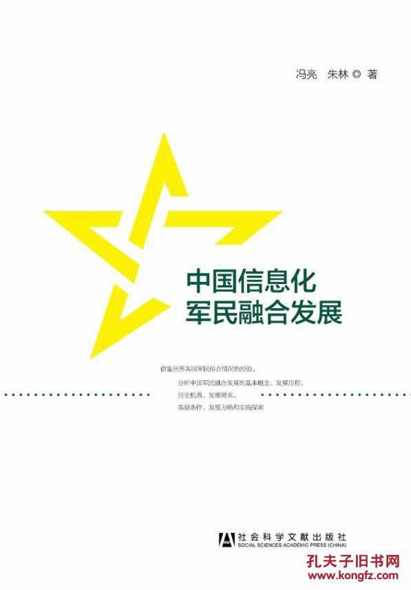 【图】中国信息化军民融合发展