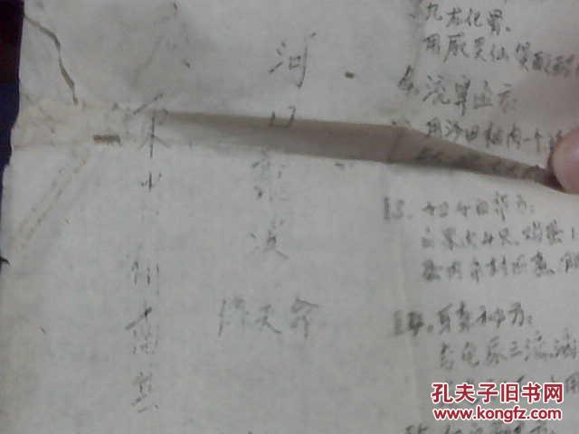 【图】油印纸一张:祖传秘方_牛皮:100.00_网上女鞋真价格圆头中跟图片