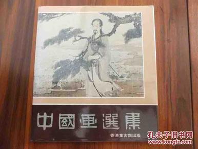 1980年一版《中国画选集》集古斋创办22周年纪念画展,当代绘画名家43幅作品