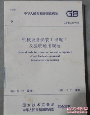 标准 机械设备安装工程施工及验收通用规范gb50231