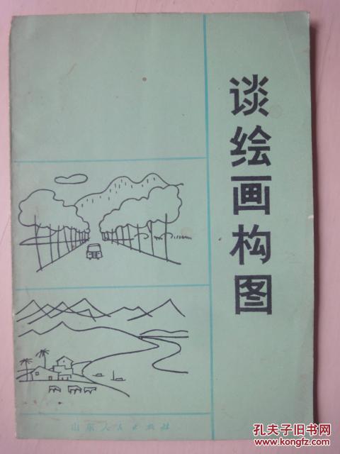 【图】谈绘画构图_价格:3.00图片