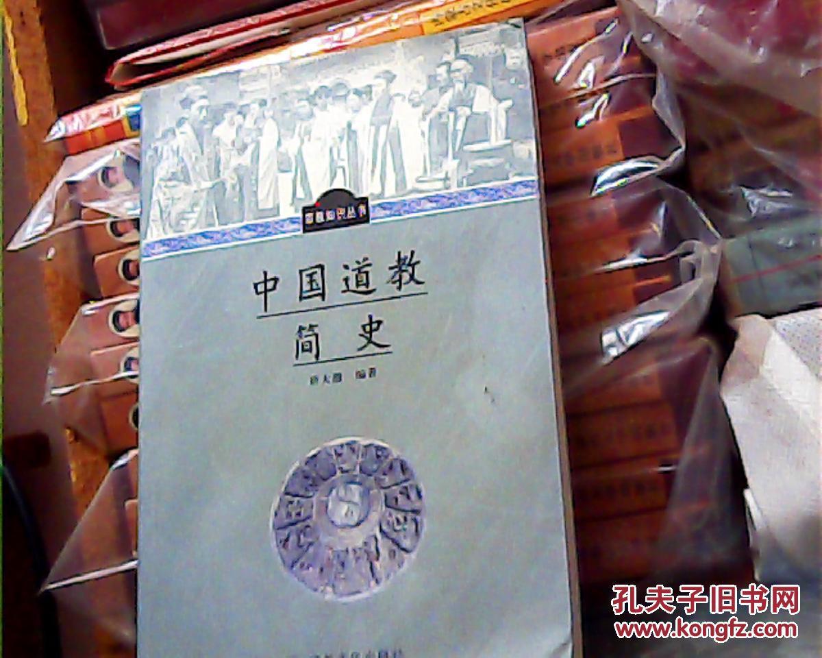 中国道教简史图片