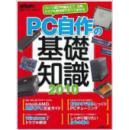 孔夫子书店孤本日文版PC自作の基础知识2010