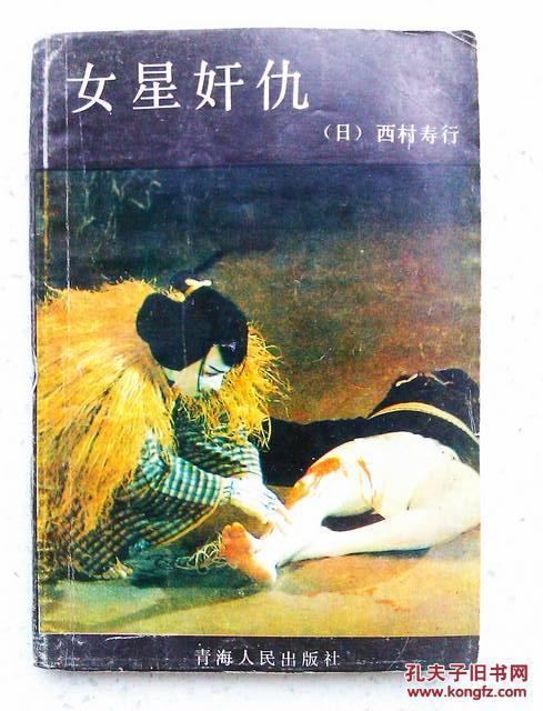 明星性爱小说_女星奸仇 日本性与暴力冒险小说作家西村寿行巨作