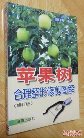苹果树合理整形修剪图解 修订版