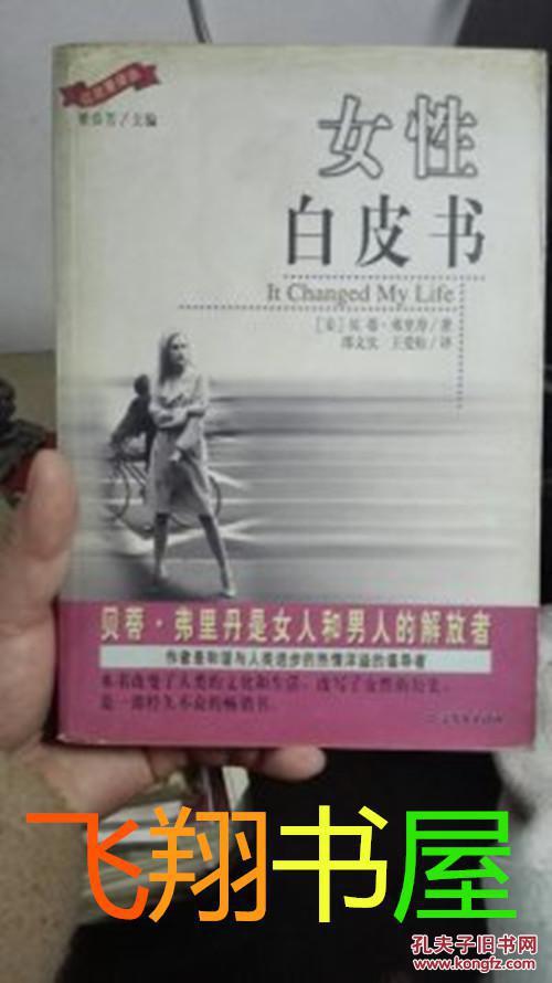 商品分类: 文学 货号: 01686 南昌飞翔书屋收藏有中外文史经哲旧书