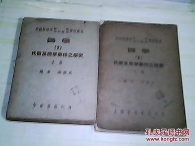算学 代数及简单数性之研究 (2) 上册小32开下册大32开 上海中华书局  民国二十五年八月