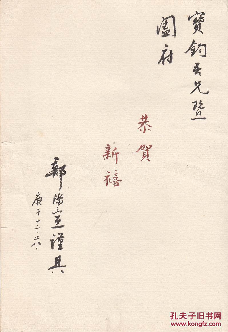 南通老画家郑际宣手绘青绿山水贺年卡【21cm※14cm】【1】