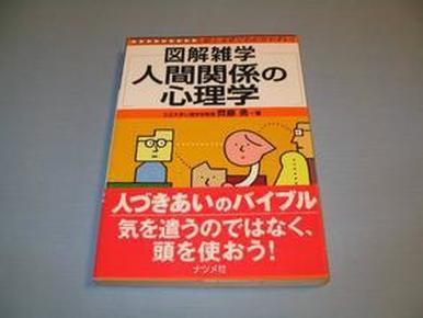 孔夫子书店弧本绝版日文原版図解人间関系の心理学。 斉藤勇(さいとう いさむ )著