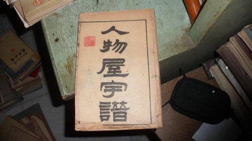 人物物宇谱(卷四初集)