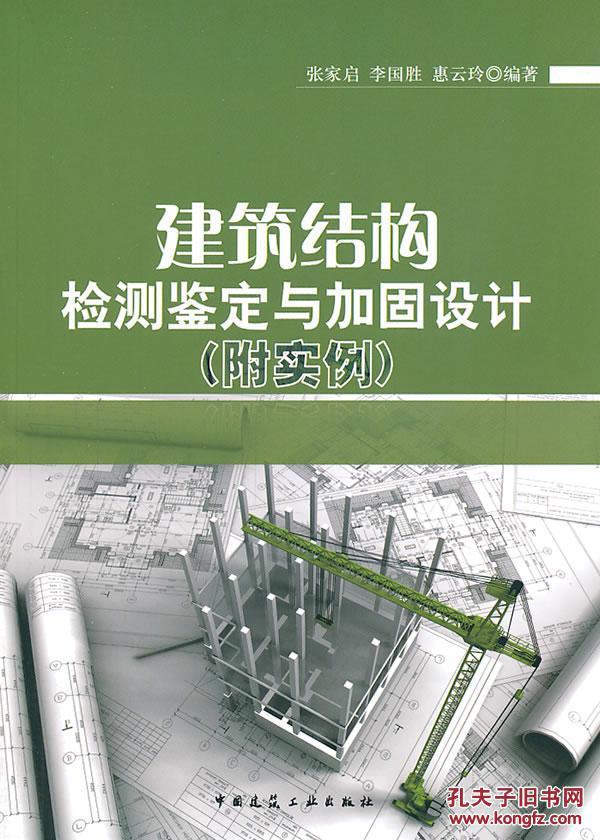 建筑结构检测鉴定与加固设计(附实例)