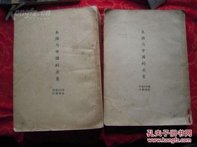 民国研究史料==美国与中国的关系(上下卷全仅印5000册供研究用大量蒋介石及民国与美国政府函件)