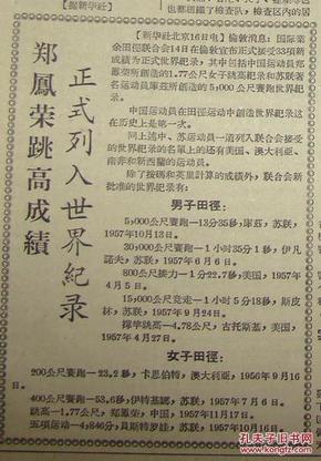 上海文汇报联系方式_《文汇报》【郑凤荣跳高成绩正式列入世界纪录;浙江省