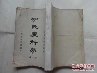 伊氏产科学(民国六年第三版,中国博医会藏版,上海美华书馆印)