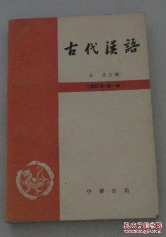 【图】馆藏书 古代汉语图片