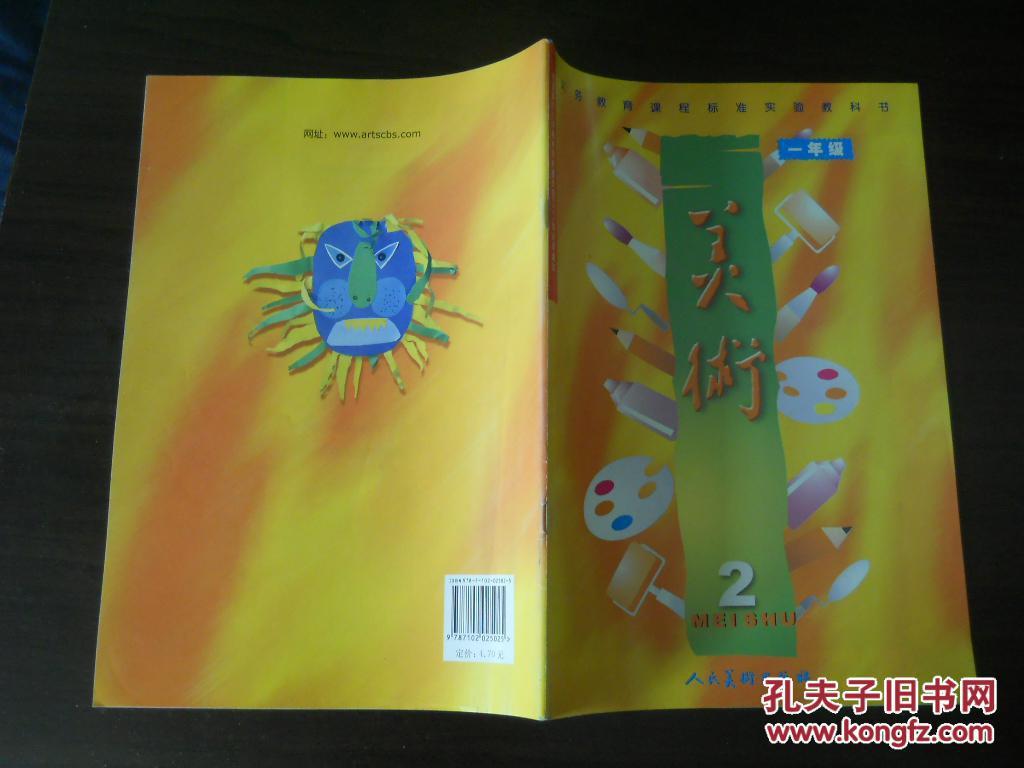 美术 一年级 2 义务教育课程标准试验教科书 人民美术出版社 孔夫子旧书网