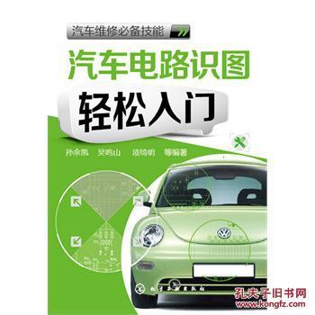 【正版新书y】汽车电路识图轻松入门(教你快速看懂汽车电路图)