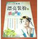 漂亮装扮的颜色搭配--现代女性随身宝典(2000.1一版一印 仅印5000册)