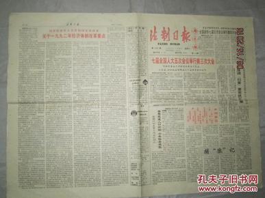 1992年经济体制改革_1992年3月11日,山东青岛市市长俞正声在经济体制改革研讨会上发言...