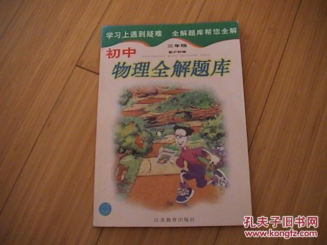 物理初中全阅读库三语文配沪科版解题初中年级名著图片