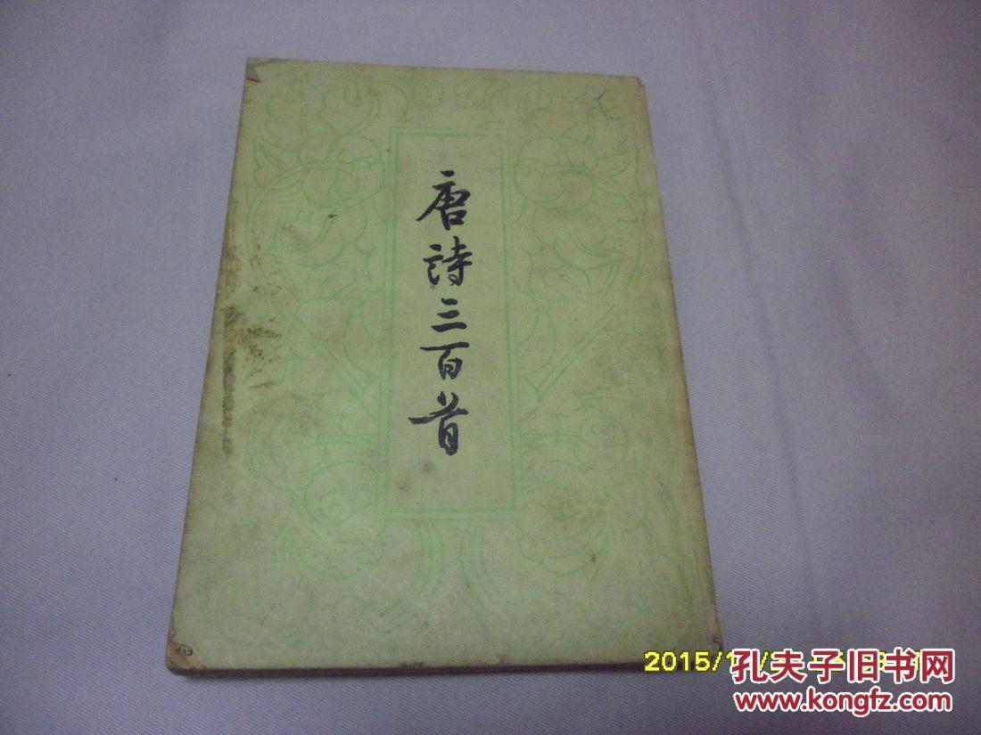 《唐诗三百首[1] 》共选入唐代诗人77位,计311首诗,其中五言古诗33首