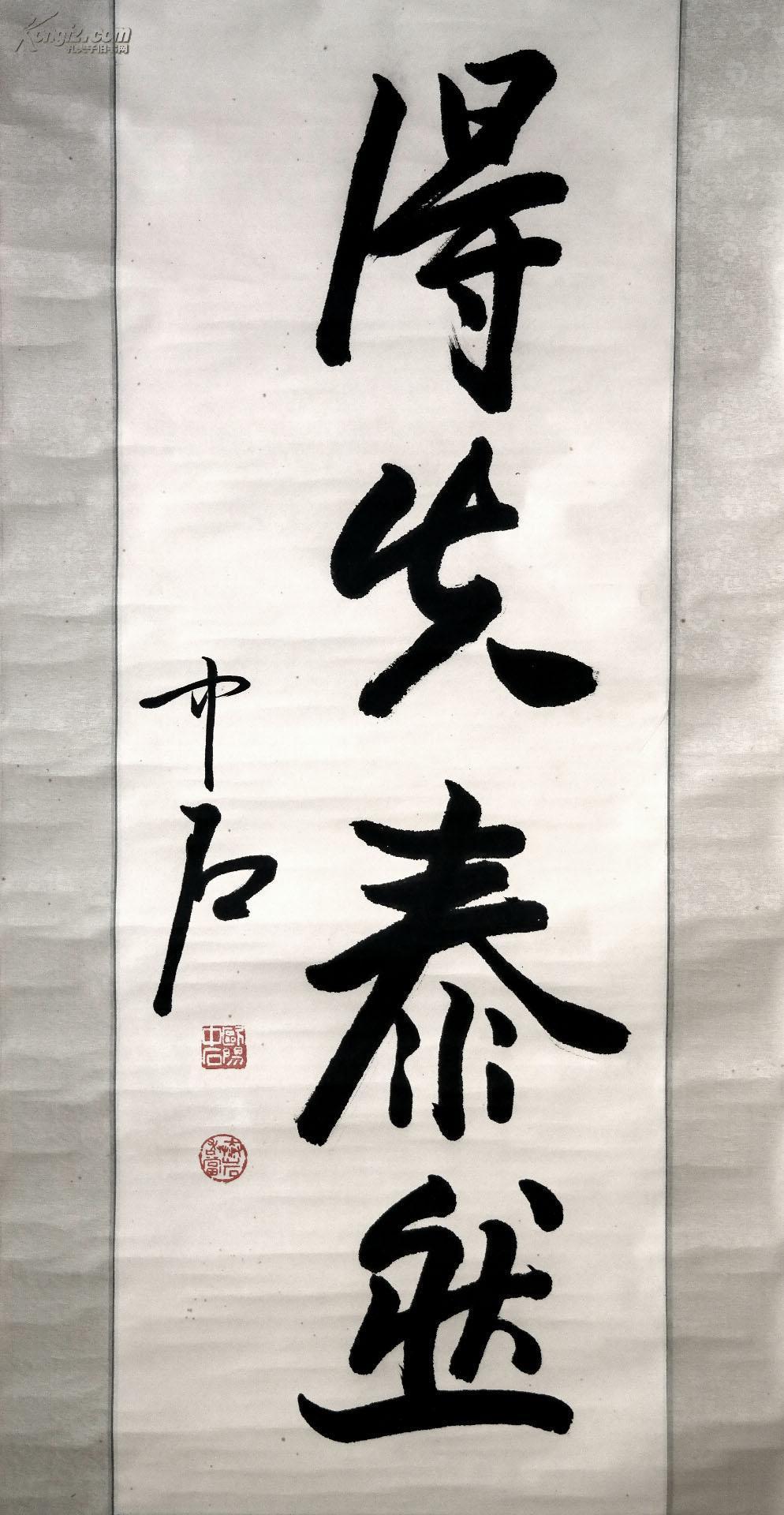 名人毛笔行书书法_茗茶网名人字画书画装裱毛笔字书法定制六尺